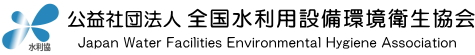 ���v�Вc�@�l �S�������p�ݔ��‹��q������ Japan Water Facilities Environmental Hygiene Association